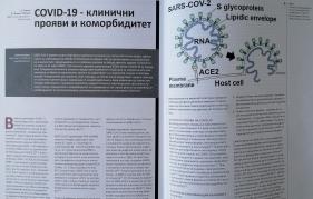 """""""COVID-19 – клинични прояви и коморбидитет"""" е обзорната научна статия на """"Medical Magazine"""""""