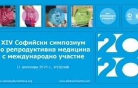Темата за лечението на COVID-19 при бременност попадна сред основните на XIV Софийски симпозиум по репродуктивна медицина