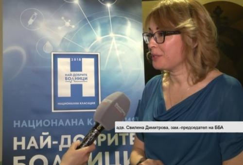 Адвокат Свилена Димитрова, зам.-председател на ББА -