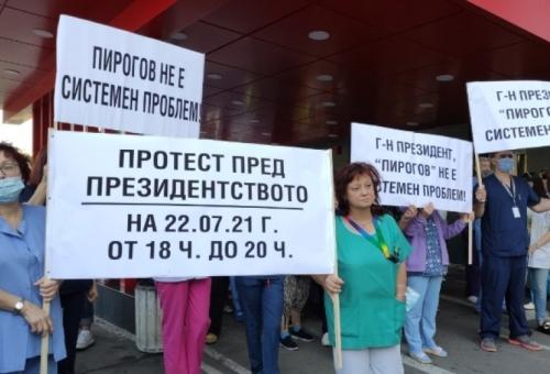 """Адв. Димитрова: Протестът на лекарите от """"Пирогов"""" не е пътят, по който да докажат дали има източване на средства."""