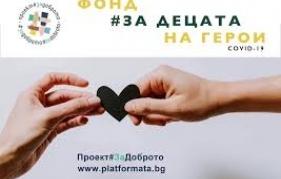 """Българската Болнична Асоциация подкрепя каузата на Проект за Доброто – """"За децата на герои"""". Кампанията застава зад децата на медиците и преподавателите, които изгубиха битката с COVID 19."""