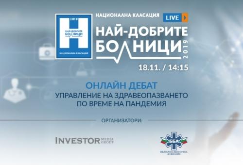 """Investor Media Group и Българска болнична асоциация организират здравен дебат Дискусията по проекта """"Най-добрите болници"""