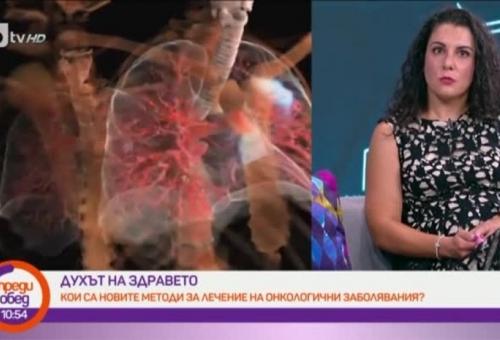 Д-р Мила Петрова: Какви са бъдещите насоки и иновативни възможности за лечение на онкологични заболявания?